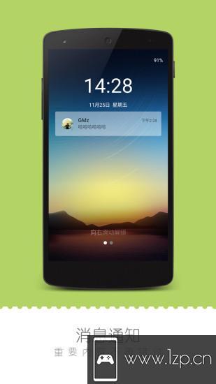 爱豆锁屏app下载_爱豆锁屏app最新版免费下载