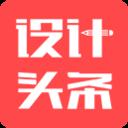 设计头条app下载_设计头条app最新版免费下载