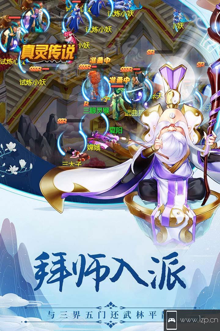 真灵传说九游版手游下载_真灵传说九游版手游最新版免费下载