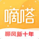 嘀嗒出行手机版app下载_嘀嗒出行手机版app最新版免费下载
