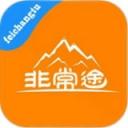 非常途app下载_非常途app最新版免费下载