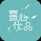 熹心优品app下载_熹心优品app最新版免费下载
