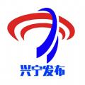 兴宁发布app下载_兴宁发布app最新版免费下载