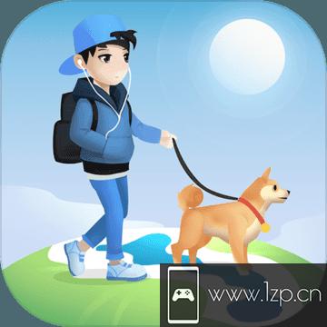牵着狗狗去旅行手游下载_牵着狗狗去旅行手游最新版免费下载