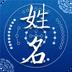 姓名测试app下载_姓名测试app最新版免费下载