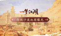 流沙似幻 《一梦江湖》西域地图实录视频曝光怎么玩?