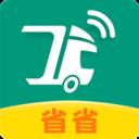 省省回头车app下载_省省回头车app最新版免费下载