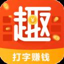 趣键盘手机版app下载_趣键盘手机版app最新版免费下载