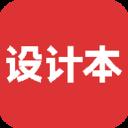 设计本装修app下载_设计本装修app最新版免费下载