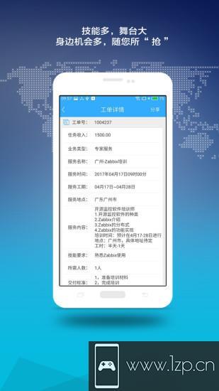 神行工程师app下载_神行工程师app最新版免费下载