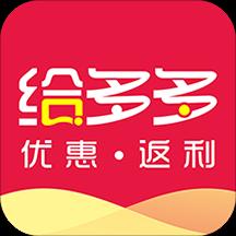 给多多app下载_给多多app最新版免费下载