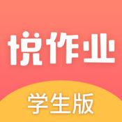 悦作业学生版app下载_悦作业学生版app最新版免费下载