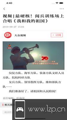 大众日报app下载_大众日报app最新版免费下载
