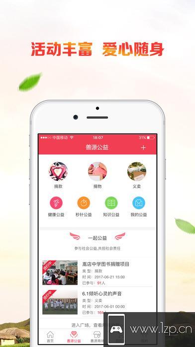 公益中国app下载_公益中国app最新版免费下载