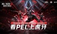 上虎牙直播, PEL 2020 S2 赛季7月24日火热开赛!怎么玩?