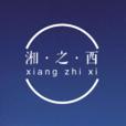湘之西app下载_湘之西app最新版免费下载