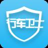 行车卫士app下载_行车卫士app最新版免费下载