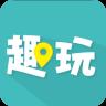 趣玩app下载_趣玩app最新版免费下载