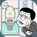 厕所跑酷手游下载_厕所跑酷手游最新版免费下载