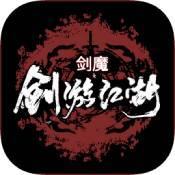 剑魔剑游江湖app下载_剑魔剑游江湖app最新版免费下载
