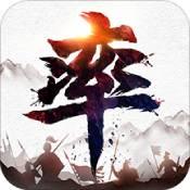 率土之滨最新版app下载_率土之滨最新版app最新版免费下载