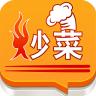 一学就会做炒菜app下载_一学就会做炒菜app最新版免费下载