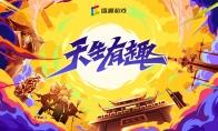 盛趣游戏2020ChinaJoy展台