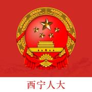 西宁人大app下载_西宁人大app最新版免费下载