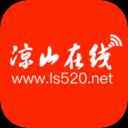 凉山在线app下载_凉山在线app最新版免费下载