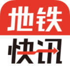地铁快讯app下载_地铁快讯app最新版免费下载