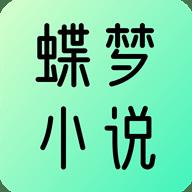 蝶梦小说app下载_蝶梦小说app最新版免费下载