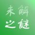 未解之谜app下载_未解之谜app最新版免费下载