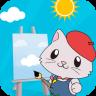 宝宝学绘画app下载_宝宝学绘画app最新版免费下载