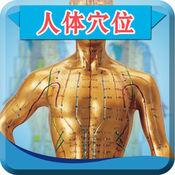 中医按摩宝典app下载_中医按摩宝典app最新版免费下载