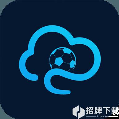 云图体育app下载_云图体育app最新版免费下载