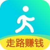 走路兑换app下载_走路兑换app最新版免费下载