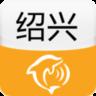 绍兴城市指南app下载_绍兴城市指南app最新版免费下载