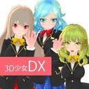 3D少女DX手游下载_3D少女DX手游最新版免费下载