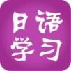 日语学习app下载_日语学习app最新版免费下载