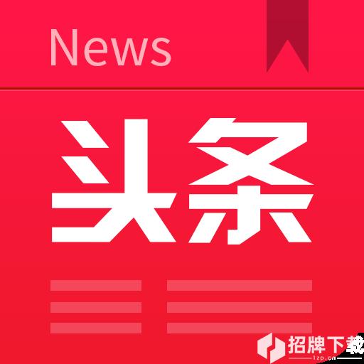 头条资讯app下载_头条资讯app最新版免费下载