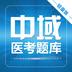 执业医师题库app下载_执业医师题库app最新版免费下载