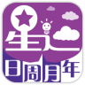 星座运势app下载_星座运势app最新版免费下载