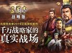 三国志战略版S2赛季于禁阵
