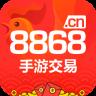 8868手游交易app下载_8868手游交易app最新版免费下载