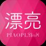 漂漂亮app下载_漂漂亮app最新版免费下载