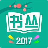 书丛app下载_书丛app最新版免费下载