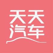 天天汽车app下载_天天汽车app最新版免费下载