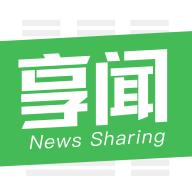 享闻app下载_享闻app最新版免费下载