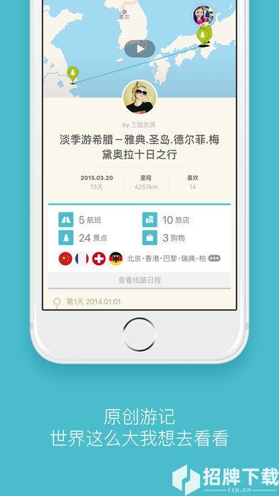 面包旅行app下载_面包旅行app最新版免费下载