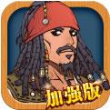 大航海威力加强版手游下载_大航海威力加强版手游最新版免费下载